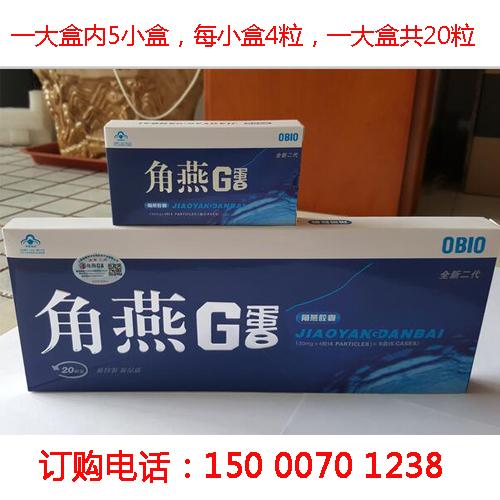 上海澳博角燕g蛋白官网,老款角燕G蛋白产品哪里能买到