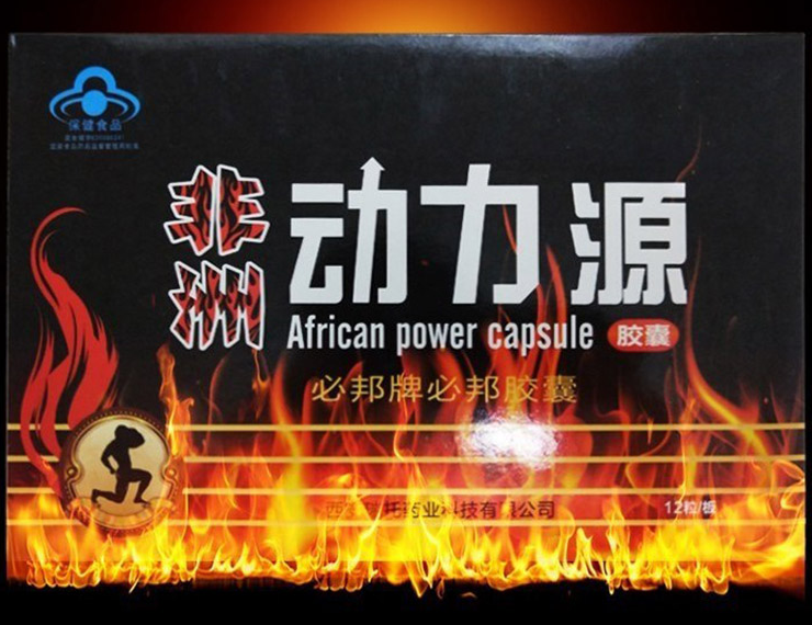 非洲动力源胶囊功能,必邦牌必邦胶囊多少钱一盒,非洲动力源价格