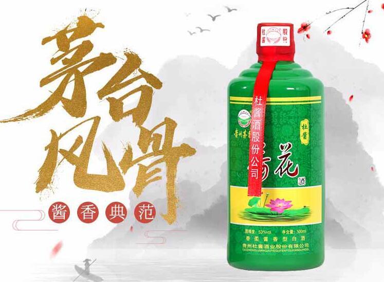 贵州茅台杜酱荷花酒厂电话招商一件代发