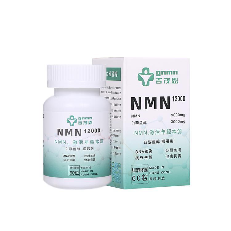 香港吉茂恩NMN全国招商,分享千亿市场红利