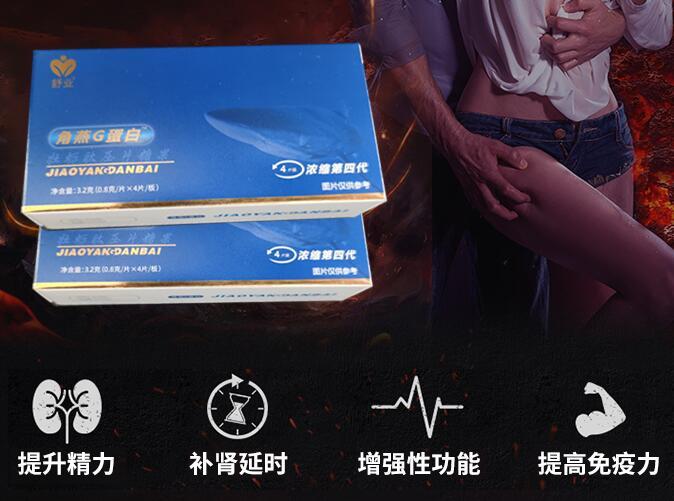 角燕G蛋白舒业牌浓缩四代上市,全新浓缩四代角燕G蛋白胶囊