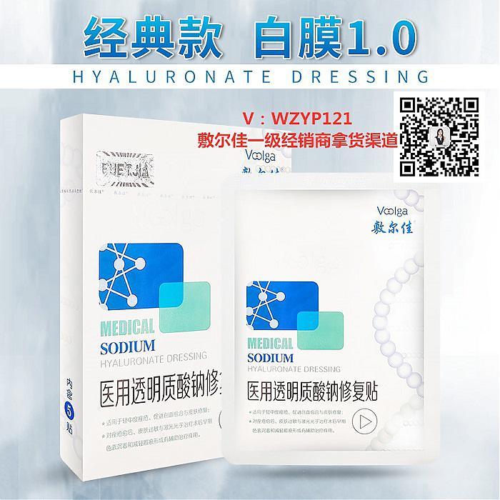 敷尔佳透明质酸钠修复贴白膜的功效和作用