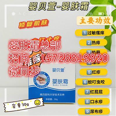 婴贝萱婴肤霜怎么代理?广州恒澜妆字号婴肤霜全国招商