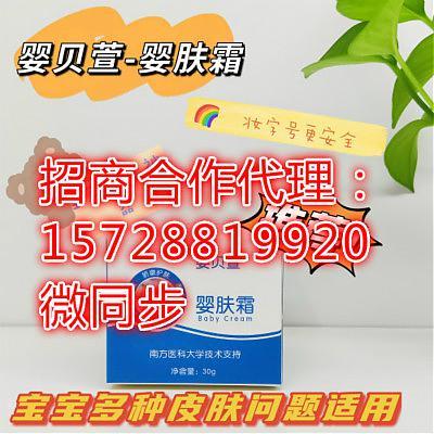 婴贝萱婴肤霜代理拿货价格表,广州婴贝萱婴肤霜效果好吗
