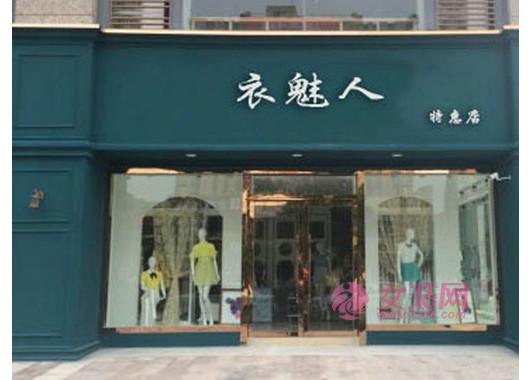 品牌折扣女装店摆设技巧 女装折扣店选什么道具装饰才合适(图1)
