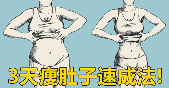 拍打肚子能减肥吗?有什么办法能快速瘦肚子?