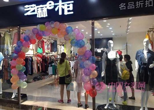 芝麻e柜 开女装品牌折扣店需要做哪些基础工作(图1)