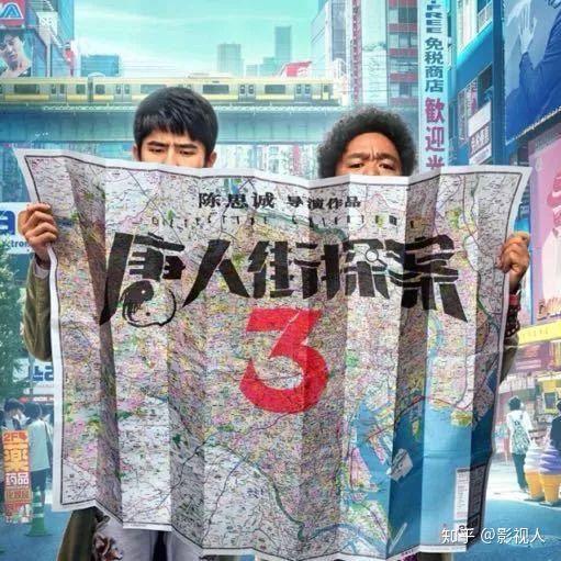 唐人街探案3在线观看完整版免费观看,唐人街探案3可以投资吗