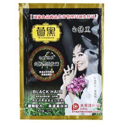 萱黑植物黑发是真的吗_萱黑植物洗白发效果怎么样