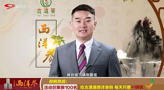 1168医药保健品网-【古滇箐西洋参】招商代理彩页