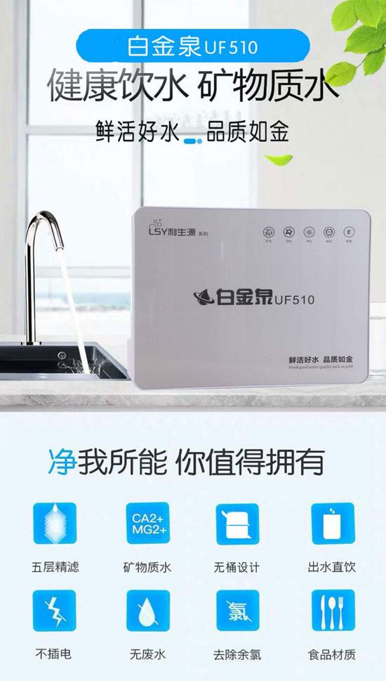 白金泉净水器的价格是多少?白金泉.净水机好用吗