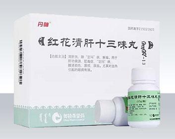 红花清肝十三味丸是保肝药吗?有没有副作用
