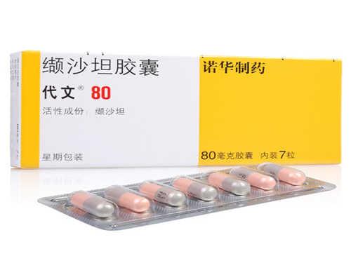 代文缬沙坦胶囊的用量,代文缬沙坦胶囊副作用