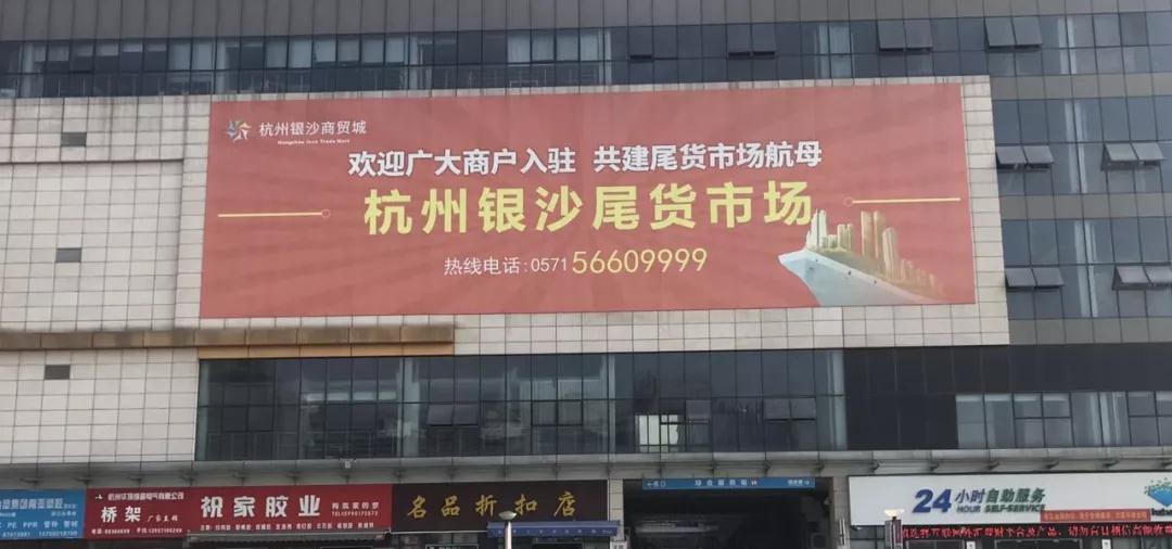 杭州服装尾货批发市场在哪里 杭州三大尾货批发市场