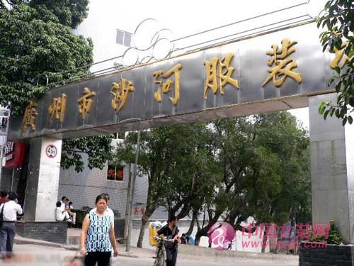 广州沙河服装批发市场怎么拿货?有什么好的技巧?
