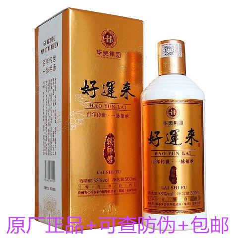 贵州茅台镇荣和烧坊酿造和荣和酒业有什么不同