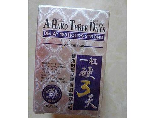 一粒硬三天几分钟见效 一粒硬三天壮阳药哪里有卖的