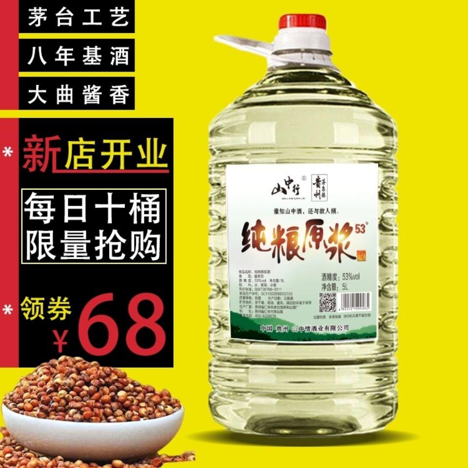 请问市面上可以买到黔国茅酒吗?500ml,53度,求价格!!
