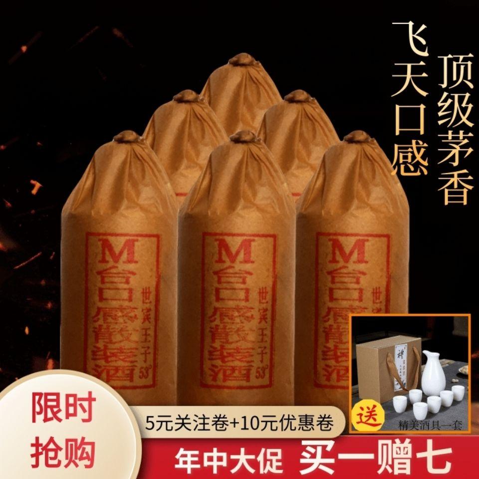 茅台原浆酱香型53度多少钱一瓶