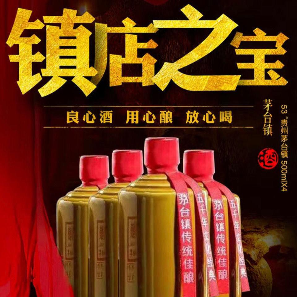 贵州仁怀茅台镇国宝酒53度酱香型 多少钱一瓶