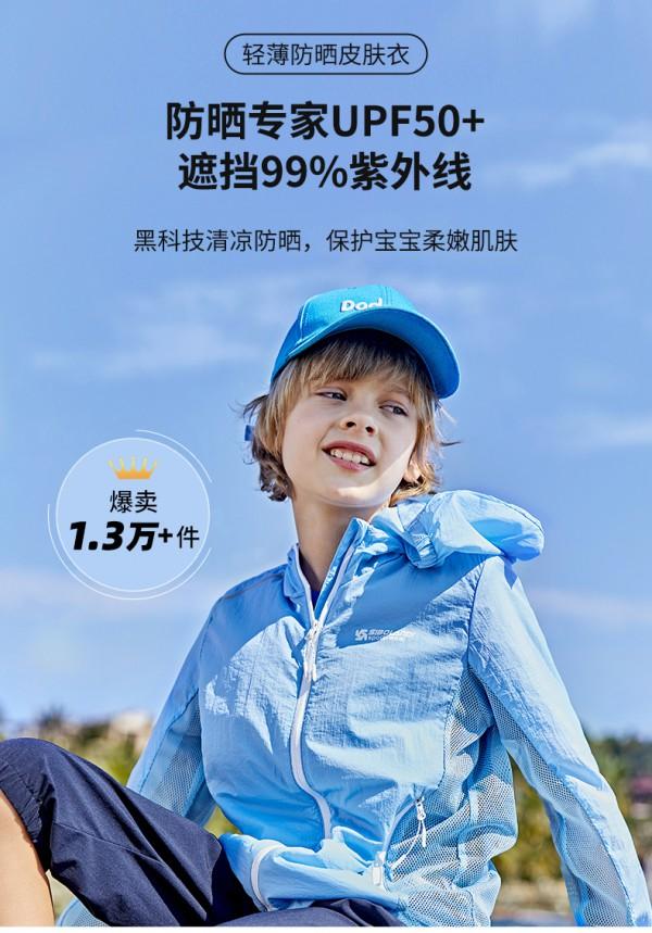 斯博兰帝儿童防晒衣,UPF50+防晒力,保护宝宝柔嫩肌肤