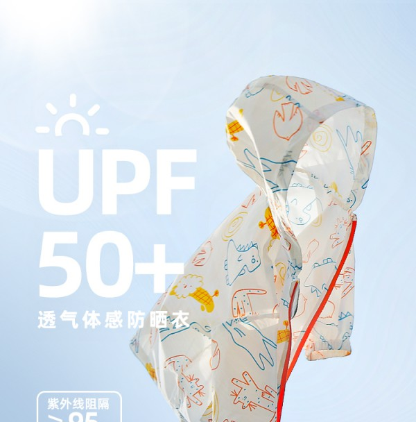 棉花堂儿童防晒衣,防晒指数UPF50+,实力阻隔紫外线直晒