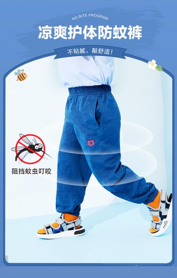 小猪班纳男童防蚊裤,凉爽透气不粘腻,防蚊护体不受伤